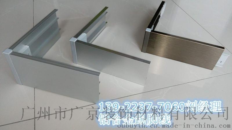 火爆暢銷鋁合金踢腳線-【鋁合金踢腳線】 產品優勢