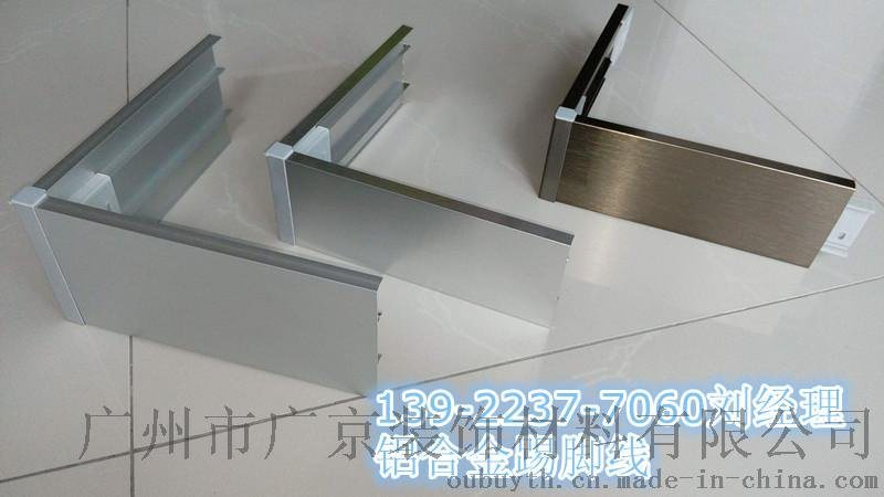 铝合金踢脚线-【铝合金踢脚线】 产品优势