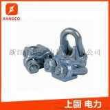 鋼線卡子JK-1-2-3 鋼絞線卡頭