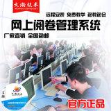 长治县网上评卷软件 计算机网上阅卷系统规格