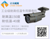耐高温网络监控摄像冷库专用环境箱检测摄像仪