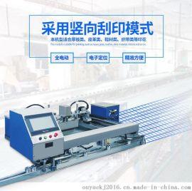 全自动丝网印花机 智能走台丝印机 东莞丝印机