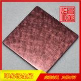 天使纹紫铜金防指纹不锈钢板