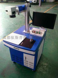 成都热水器零部件激光刻字机、机体外壳激光刻字机厂家直销