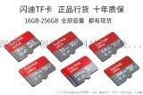 深圳廠家閃迪sandisk 32gb高速導航記憶體卡