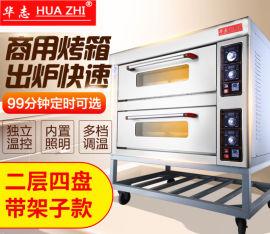 华志F-24J烤炉两层四电烤箱烤炉