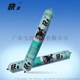 宝固厂家 快八玻璃胶经典N91中性硅酮耐候密封胶