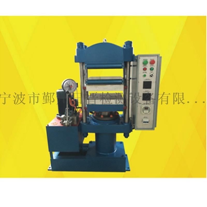 平板硫化机RJ-25T/橡胶平板硫化机/硫化机厂家