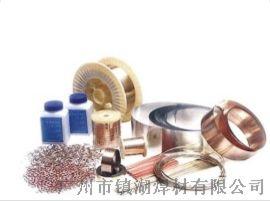 武汉金钢石银焊片&合金50%工具银焊片&广东金刚石焊片