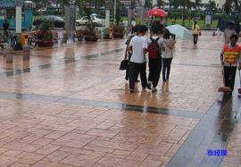 修文县彩色艺术水泥路面