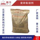 四川綿陽瓷磚膠膠粉 重慶築牛牌瓷磚粘結劑廠家