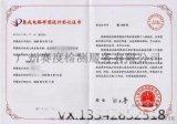 华北地区集成电路布图设计专有权登记