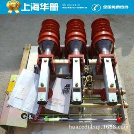 华册电气FKN12-12KV/630A户内高压压气式负荷开关熔断器组合直销