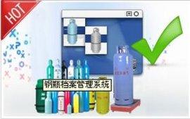 三级站管理系统钢瓶管理