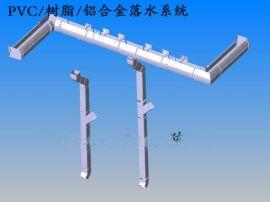伊春PVC落水系统 PVC天沟 厂家