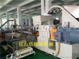 充电桩低烟无卤电缆料造粒机-昆山玖德隆(专业制造)