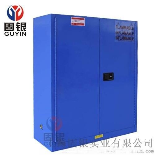 固银90加仑化学品安全柜 工业防爆柜 危化品存储柜