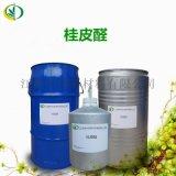 天然優質單體香料桂皮醛 肉桂醛