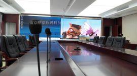 南京酷彩会议监控中心小间距led电子显示屏