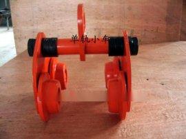 厂家供应10T钢轮天车专用配件单轨小车,单轨行车分手推行车