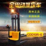 供应全电动叉车堆高车 CDD10R-E 经济款