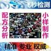 杭州五金建材材质鉴定     飞秒检测五金建材配方