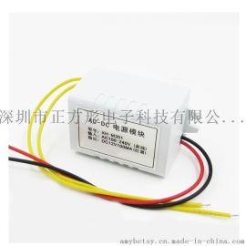 XH-M301 12V电源适配器 12V100MA开关电源模块 12V1W 电源板