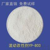 通用塑料流动改性剂、内外平衡润滑剂、增光剂 誉普化工YP-803