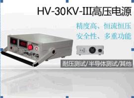 30KV高精度可调高压稳压测试电源 准确价格请咨询
