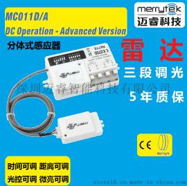微波感应器LED灯具智能控制开关5.8G雷达控制开关DC输入MC011D/A