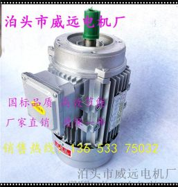 铝壳电机400w 三相380V铝壳电机马达370w 4级立式