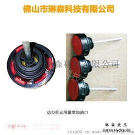 动力单元用微型加油口,液压站油箱加油盖, 动力单元呼吸盖