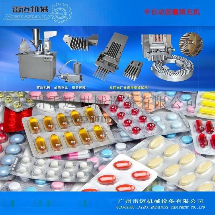 胶囊充填机,半自动胶囊充填机,硬胶囊填充机,广州胶囊充填机