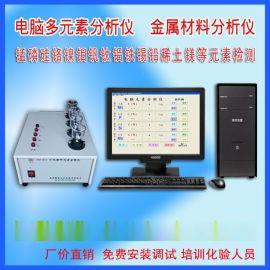 供应铁矿粉成分分析仪 南京明睿MR-RSF型
