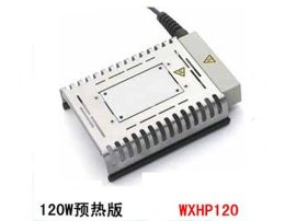 威乐WXHP120预热板威乐恒温预热台120W加热平台