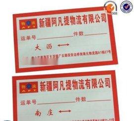 莆田供应物流标签纸,不干胶物流标签