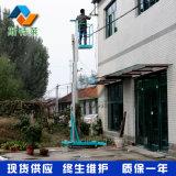 10米單柱鋁合金升降機100公斤移動液壓升降臺小型升降機