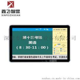 21.5寸横屏壁挂式智慧校园电子班牌多功能触控一体机考勤打卡机鑫飞智显