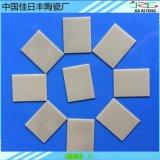 厂家直销氮化铝陶瓷片 高导热进口氮化铝陶瓷基片 散热绝缘片包邮
