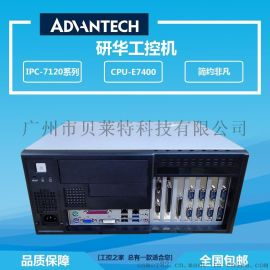 研华工控机IPC-7120