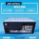 研華工控機IPC-7120