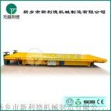 自动化小车专业生产商KPX蓄电池轨道平车