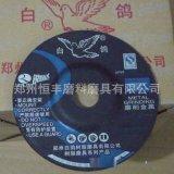 白鴿角磨片12580mm磨光片  樹脂砂輪片鈸型片