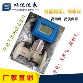 厂家直销SYLQ型气体涡轮流量计、广州天然气流量计