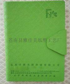 雅佳美Y-1133商务活页笔记本
