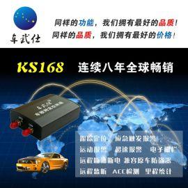 车武仕KS168     GPS    车载定位终端 车队管理专用    可连接多外部设备的    已过3C认证 连续八年
