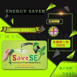 工厂生产国际省油卡,动力节油卡 负离子节电卡