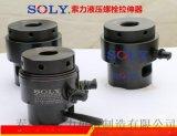 150MPa液压螺栓拉伸器生产厂家-泰州索力