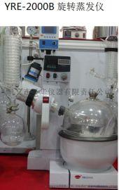 旋转蒸发器YRE-2000B外形美观巩义予华仪器