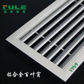 厂家定制铝合金百叶窗加热不变形铝合金暖气罩通风百叶